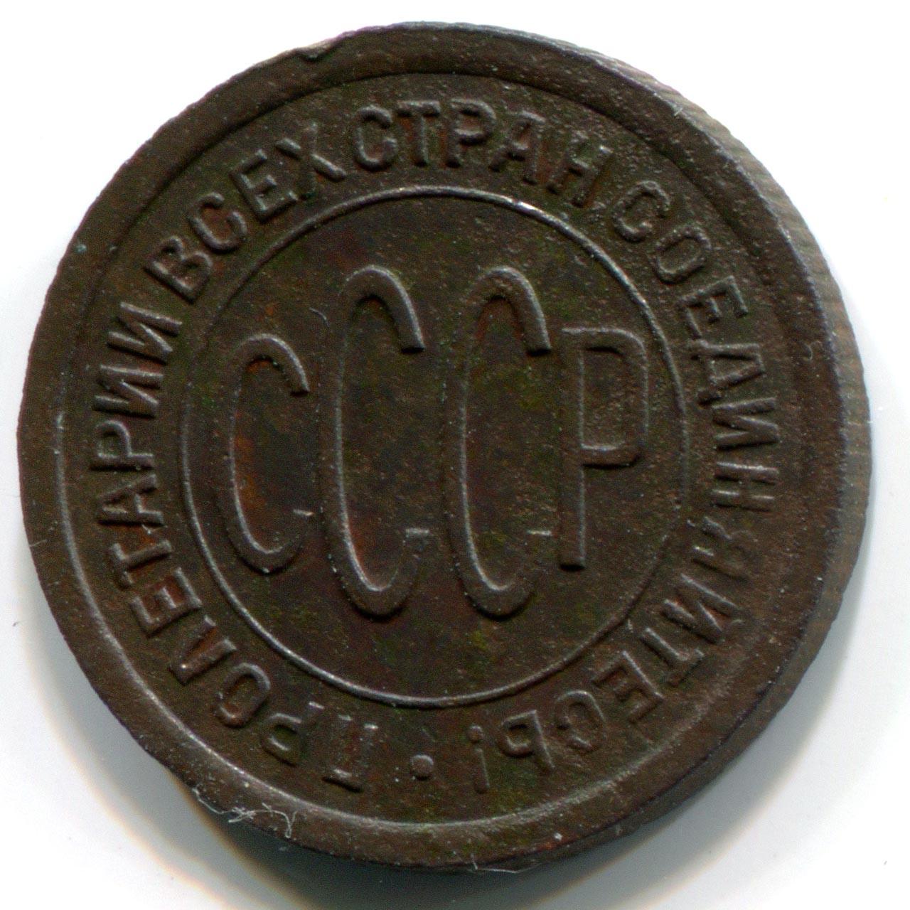Ссср 1927 стоимость серебряной монеты 1 рубль 1924 года