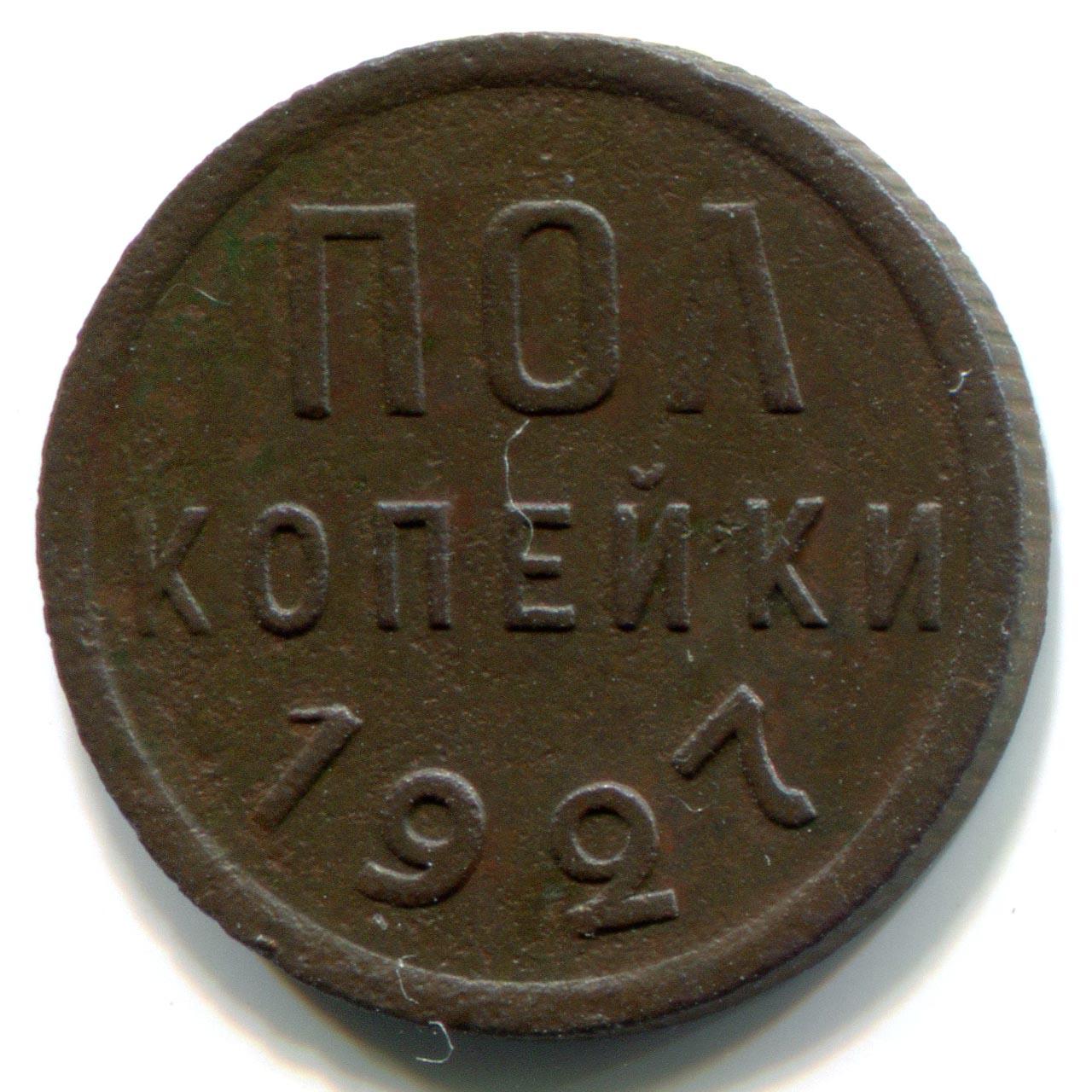 Полкопейки 1927 проход стоимость пять долларов сша 1999