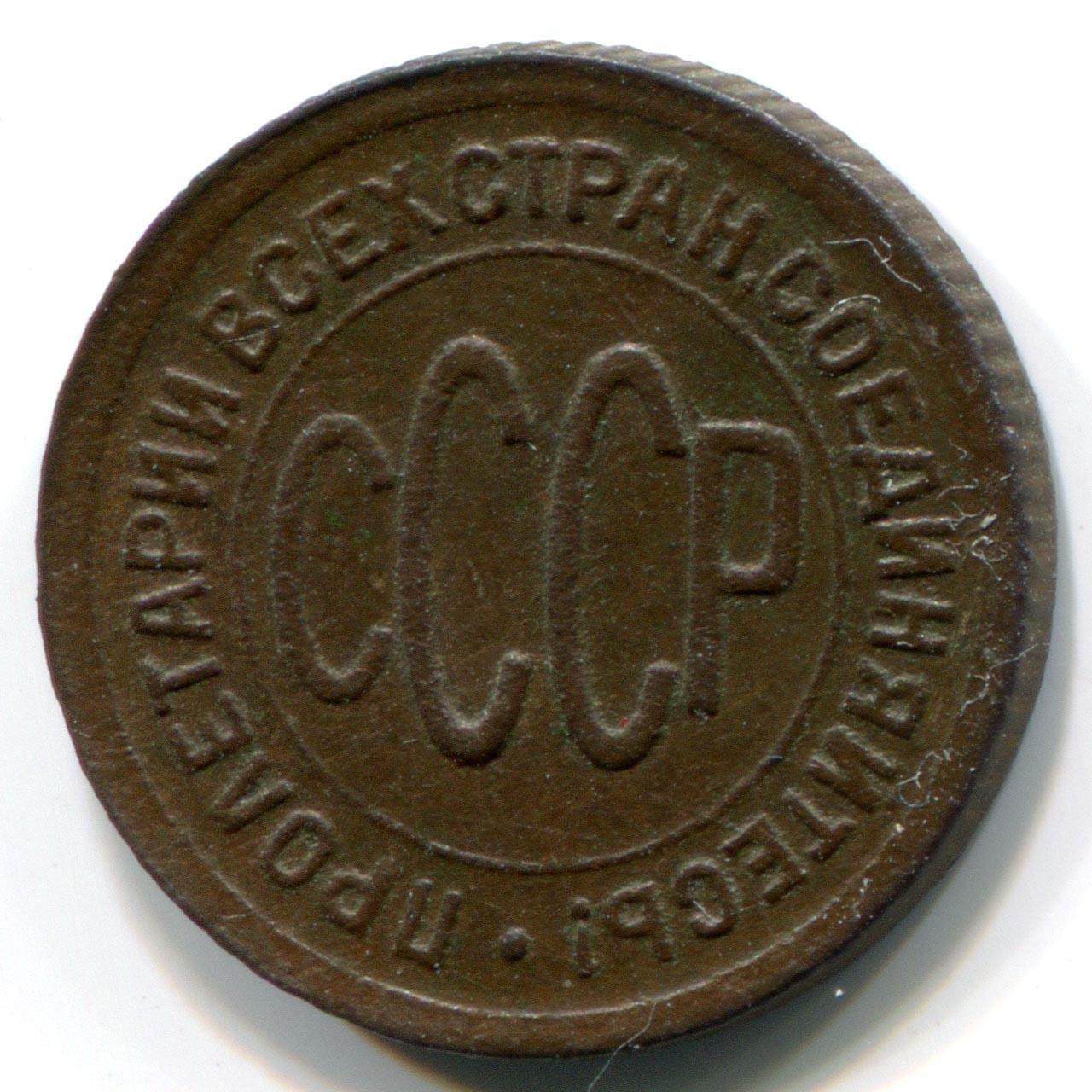 Монеты 1928 года стоимость продать монеты в кызыле