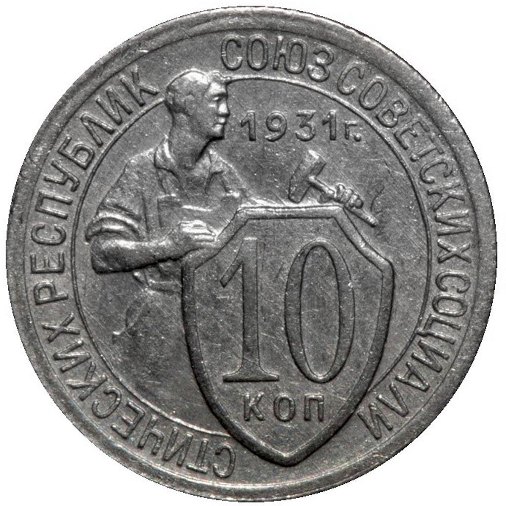 Фото старой монеты 20 копеек 1934года 5