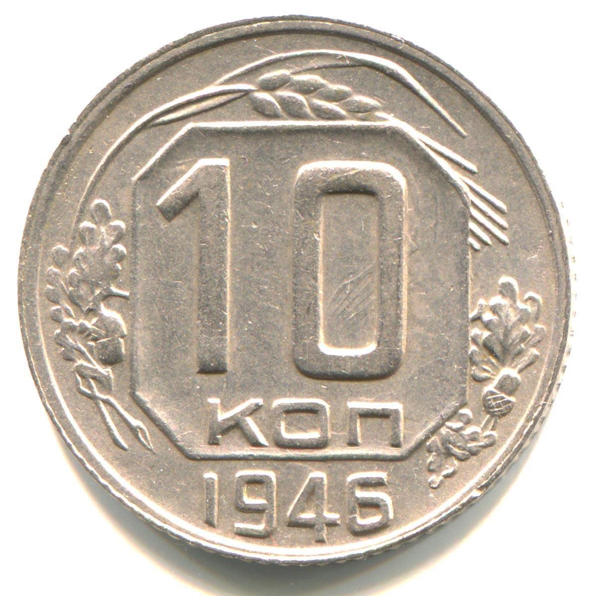 10 коп 1946 цена рупий купить в москве