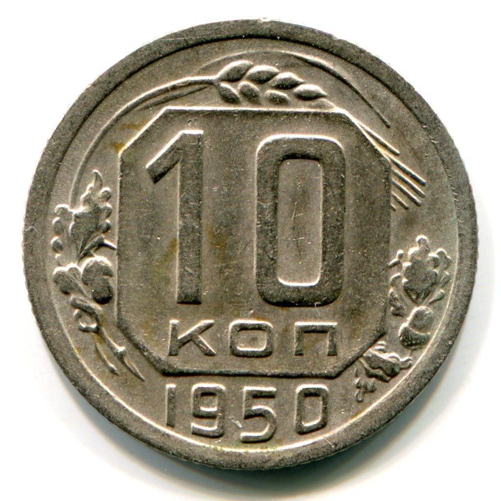 Цена монеты 20 копеек 1950 года стоимость по аукционам на