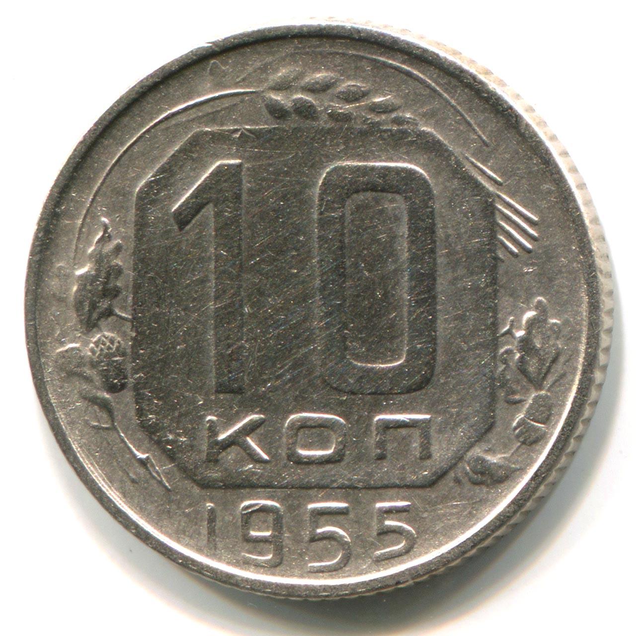 10 копеек 1955 года сколько монет по 10 рублей в трехлитровой