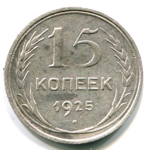 15 копеек 1925 польские деньги фото