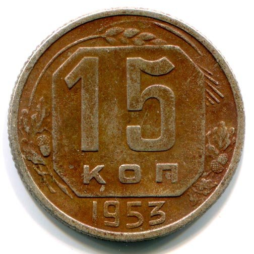 15 копеек 1953 года цена ссср 2 копійка 2004 року ціна україна