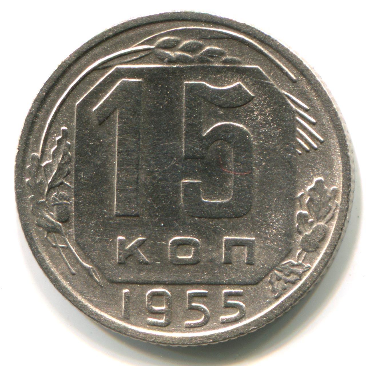 Сколько стоит монета 1955 года 1 марка 1875 года цена