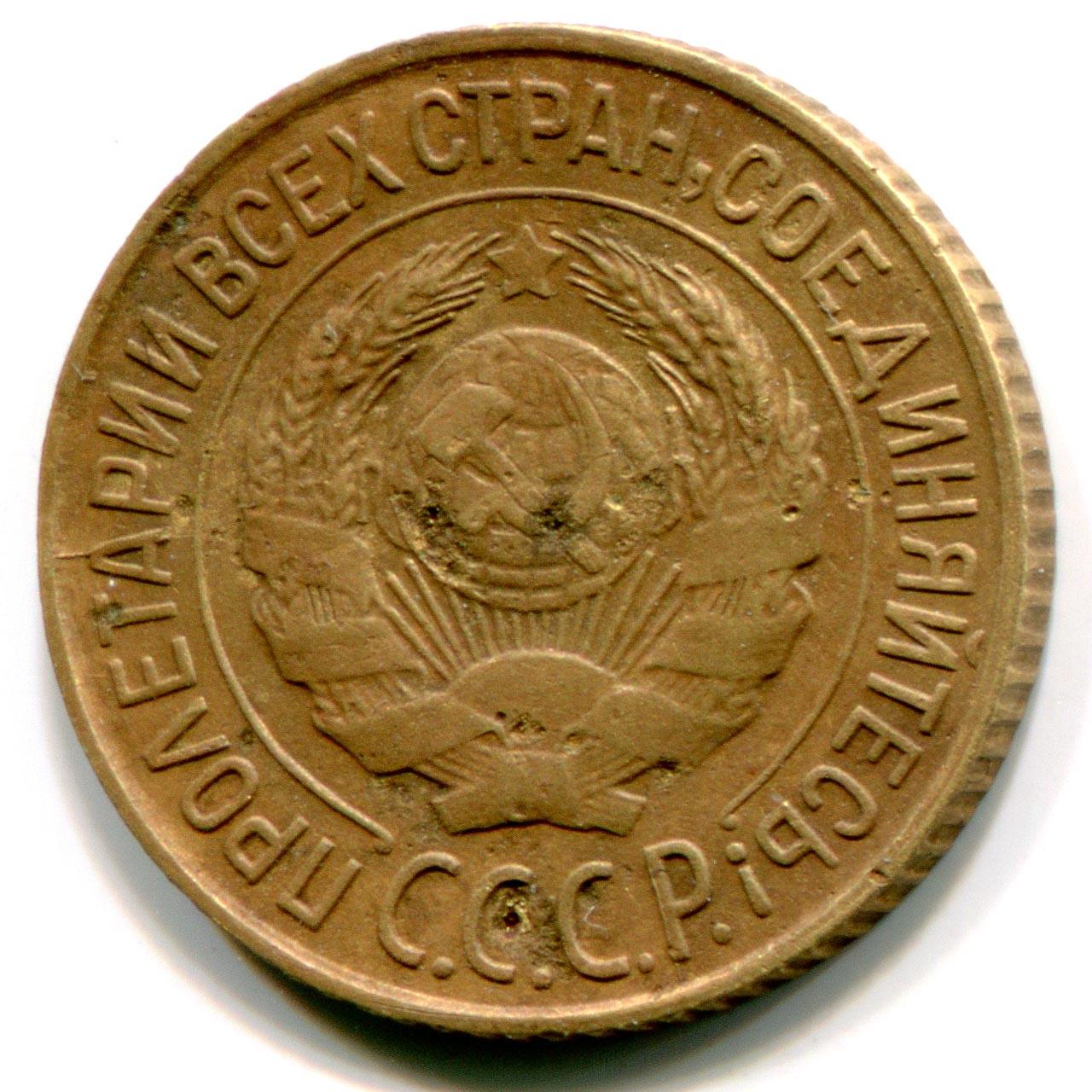 Сколько стоит 1 копейка 1927 года цена poryvaev ru