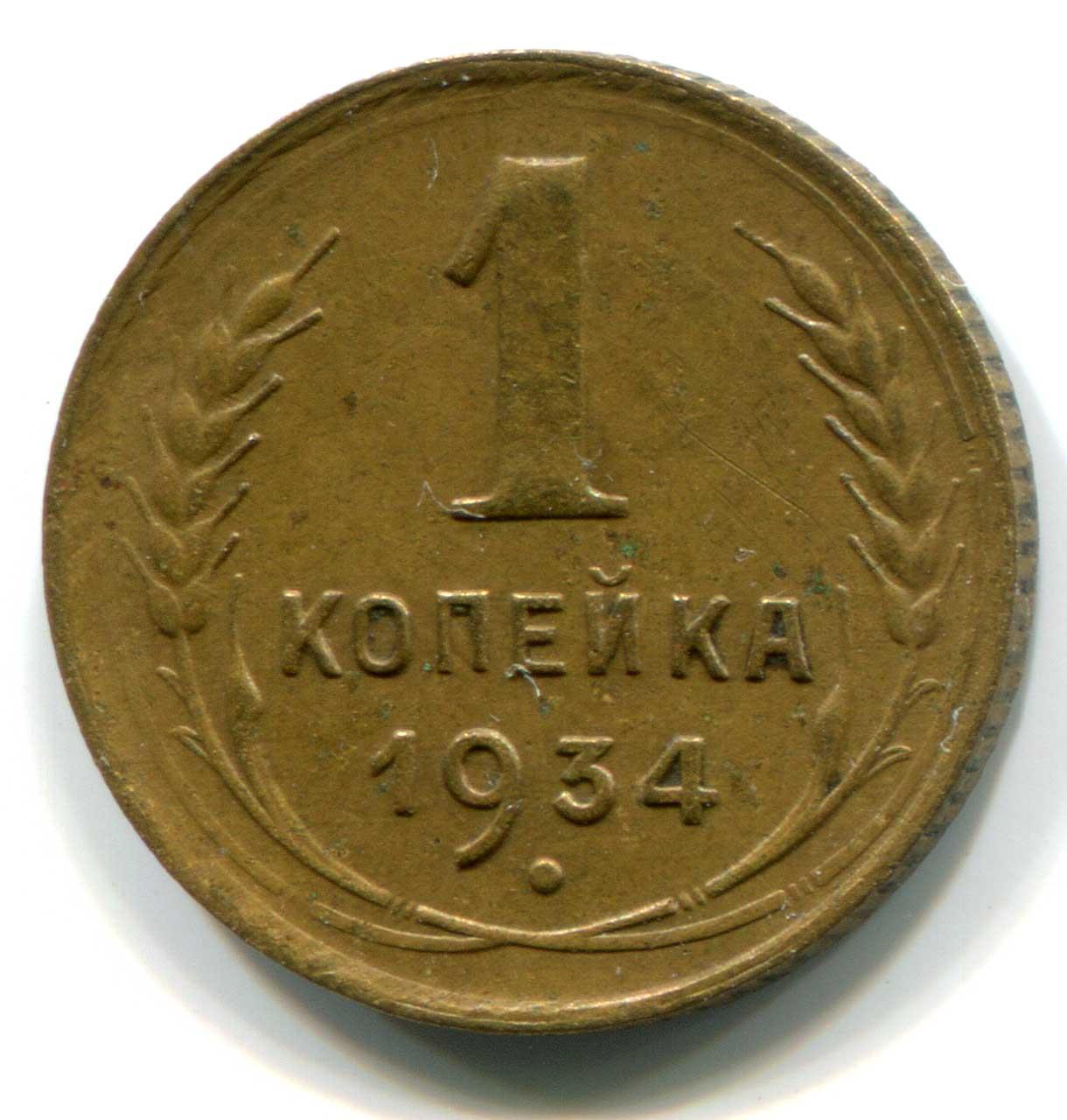 1 копейка 1934 года цена стоимость монеты степени сохранности монет