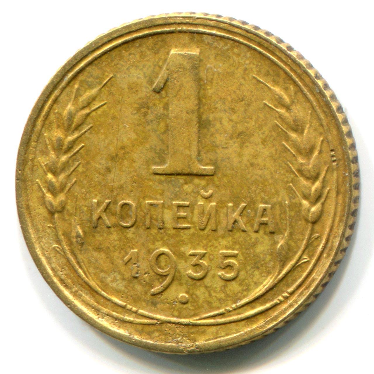 1 копейка 1935 года старого образца цена монеты ссср 1953 стоимость