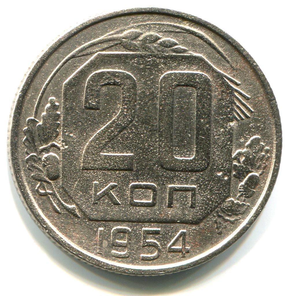 1954 год монета ссср альбом монет новосибирск