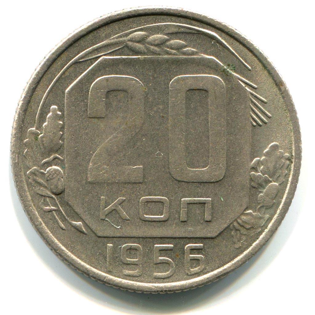 Монета 20 копеек 1956 года цена монеты 2003 года в чем их ценность