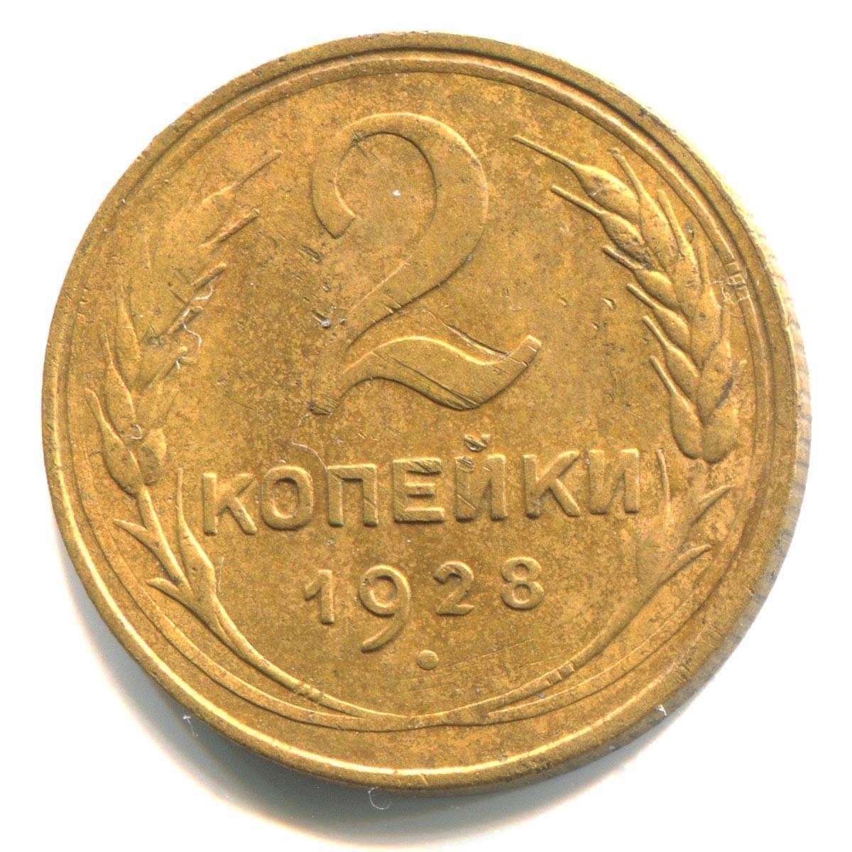 2 коп 1928 года цена сколько стоит один бумажный рубль 1961 года
