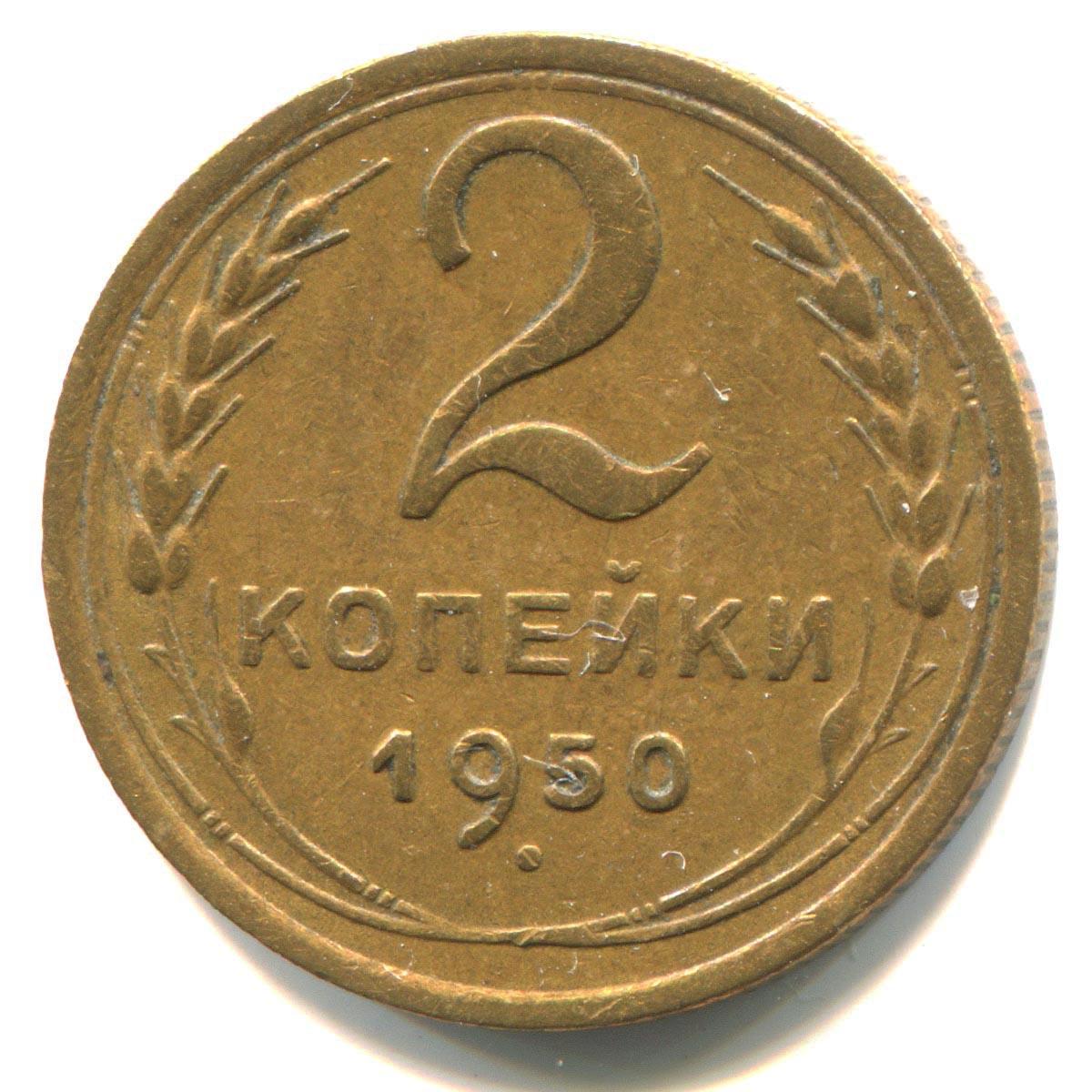 Монеты 1950 года стоимость каталог монет фото цены