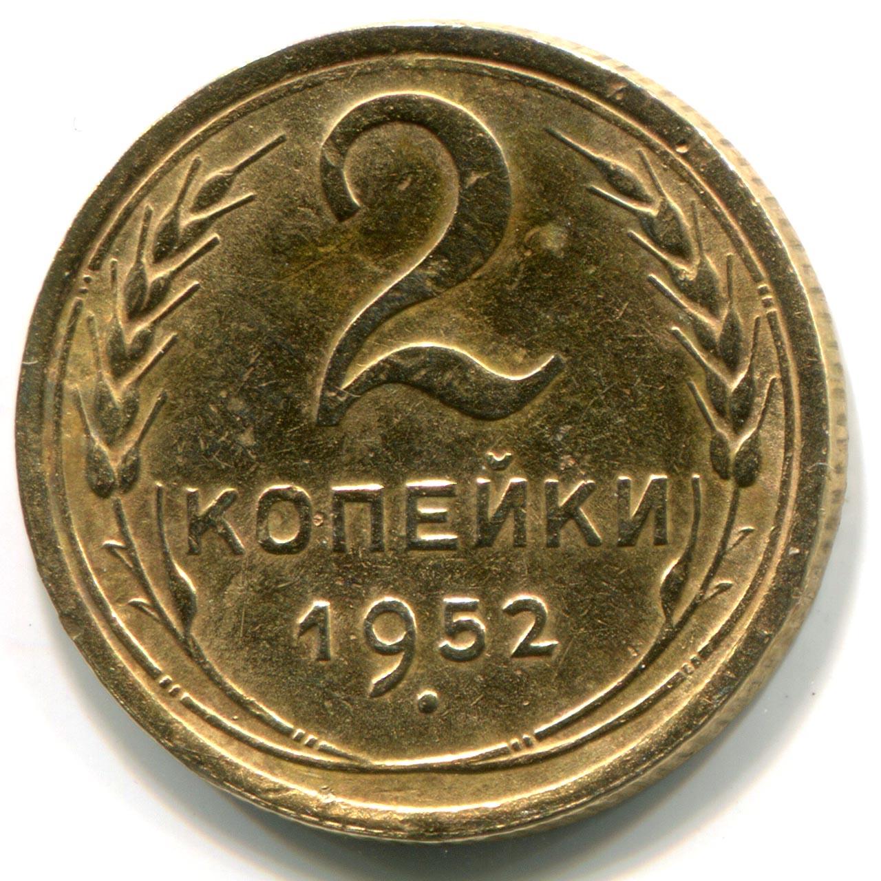 Монеты россии 2 копейки иконы антиквариат купить