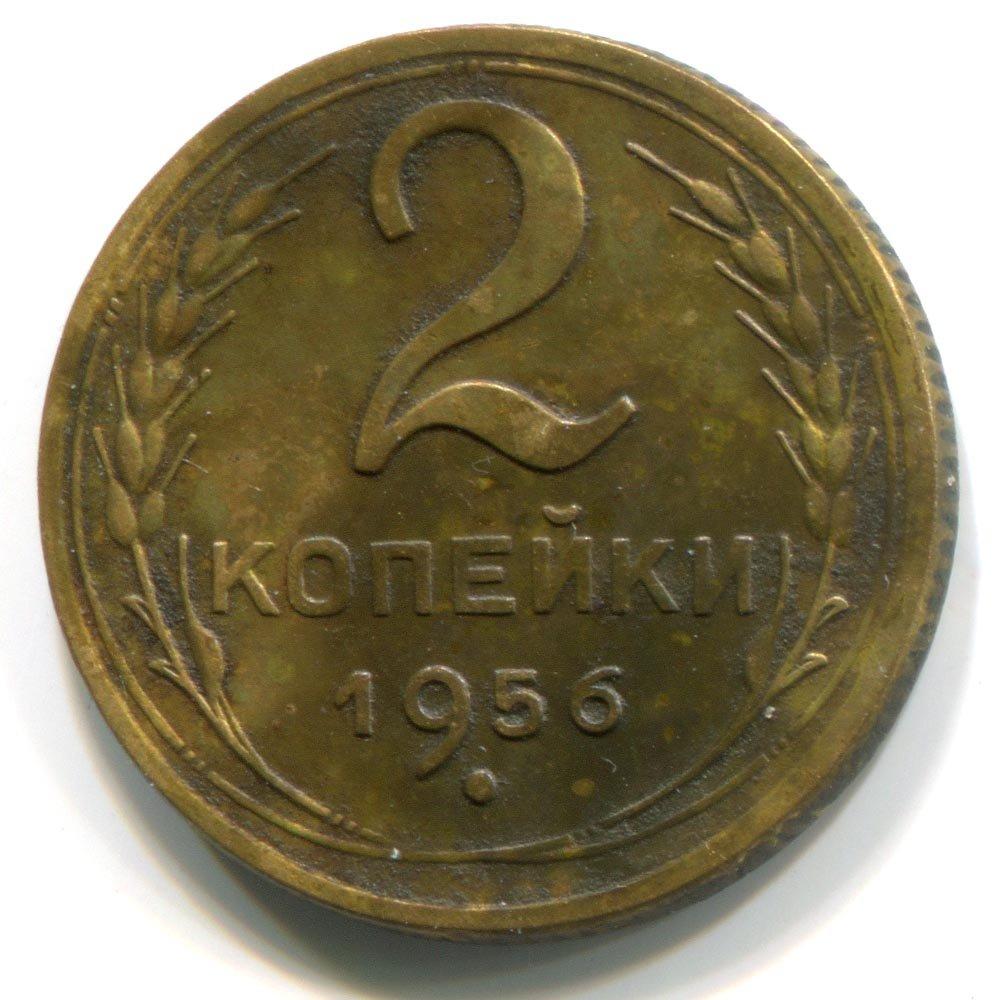 Стоимость 2 копейки ссср 1956 года 3 копейки 1945 года цена