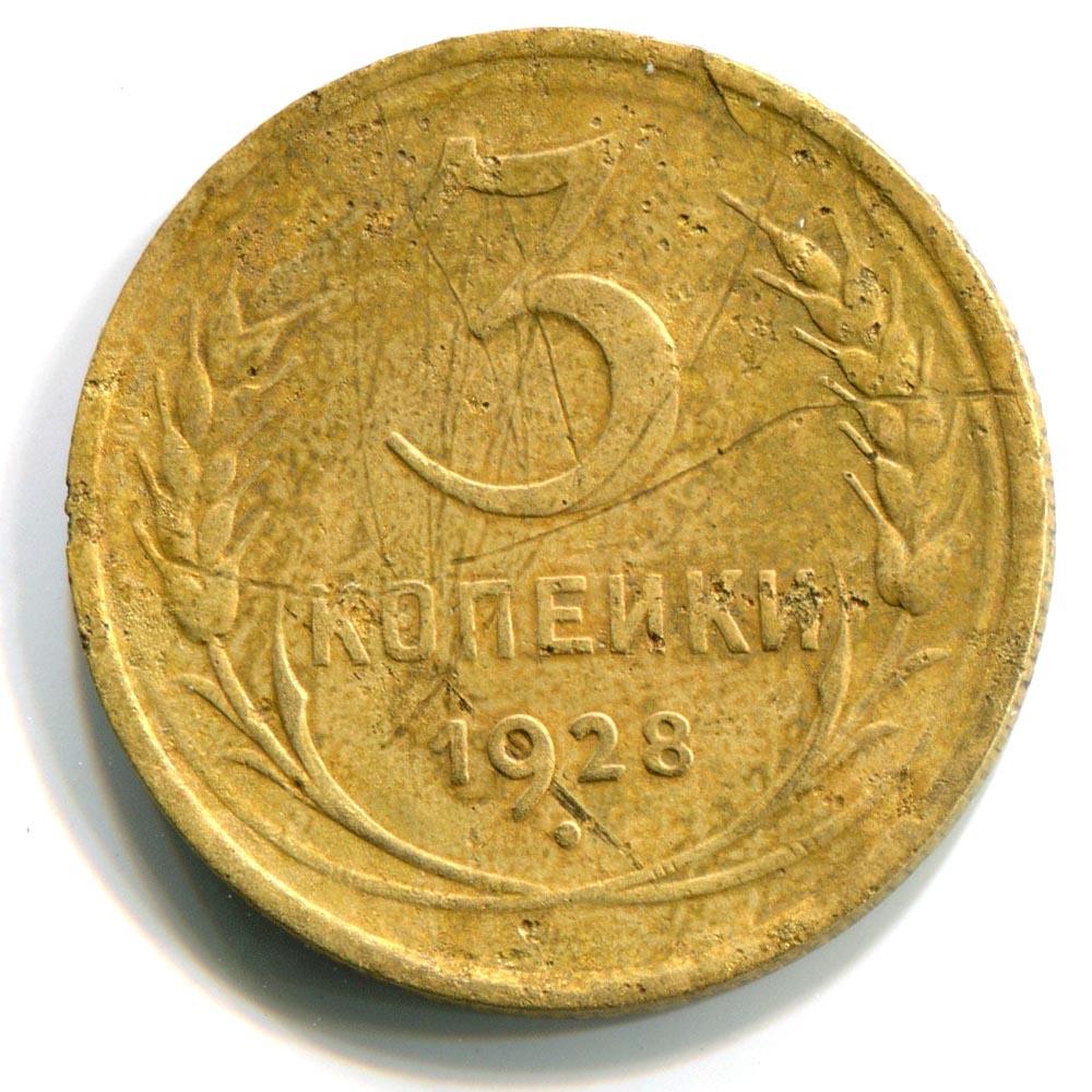 продажа машин купить 3-х копеечную монету советских времен воды