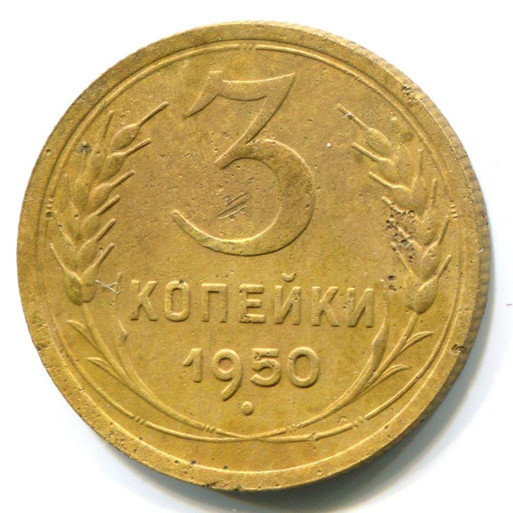 Монета 5 копеек 1950 года - ссср