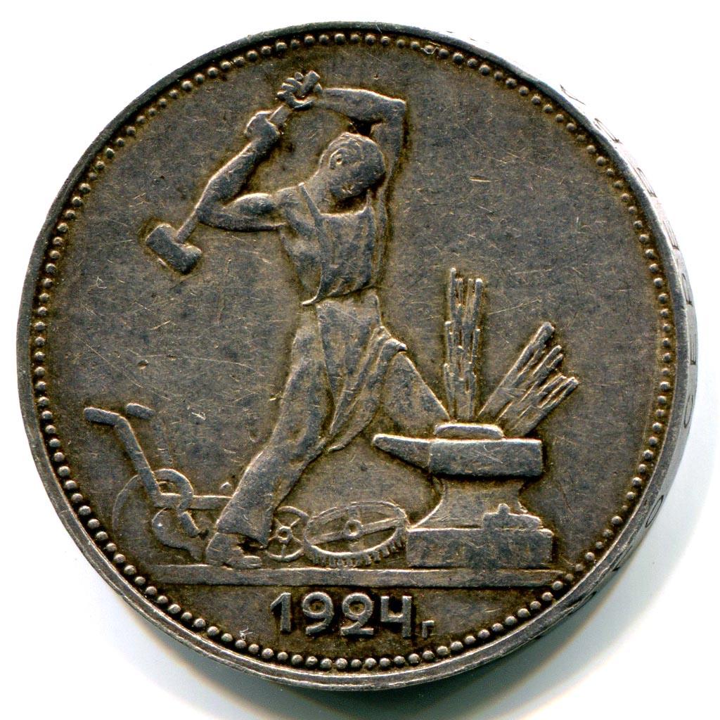 Серебряные 50 копеек 1924 года цена монеты ссср стоимость 10 копеек 1961