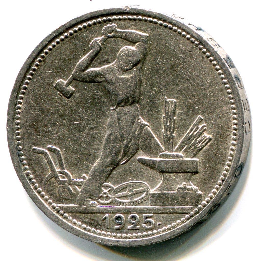 Серебряный полтинник 1925 альбомы под монеты биметалл