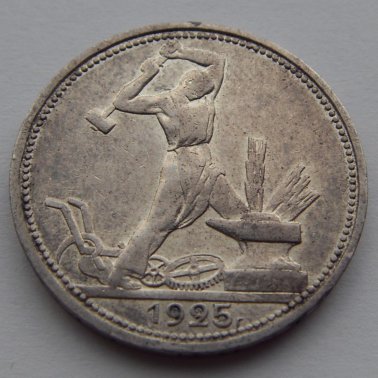 Монета 1925 года один полтинник цена монетник карманный