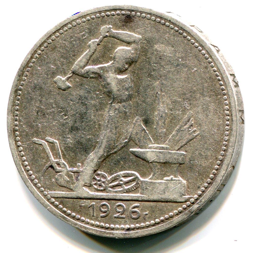 Сколько стоит монета 1926 года один полтинник 5 копеек 1857 года цена