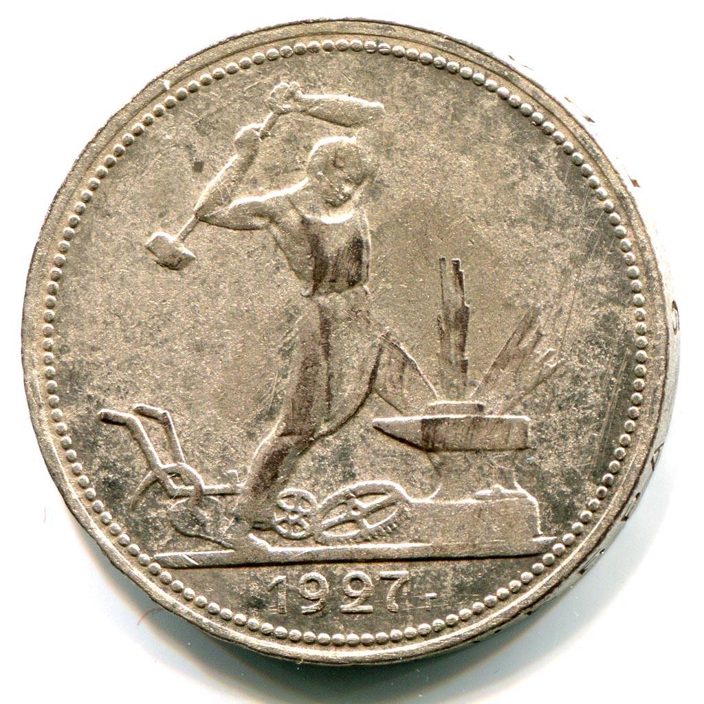 Полтинник 1927 100000 в рублях