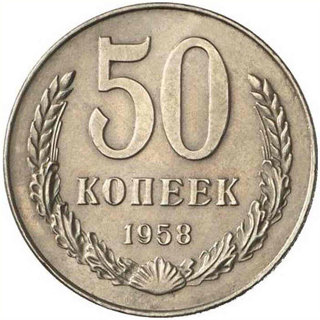Монеты 1958 года фото министр финансов канкрин