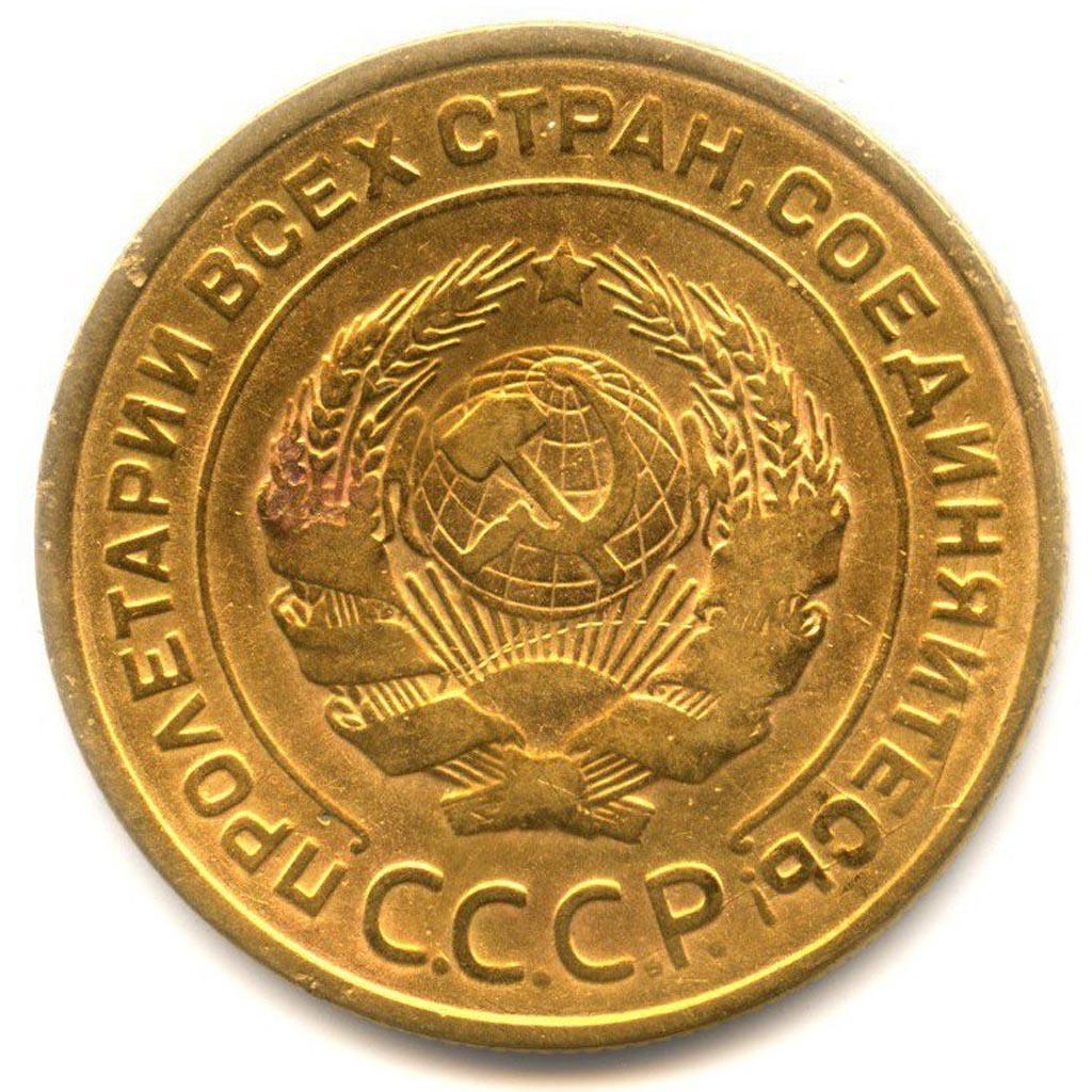 Монета 3 копейки 1928 года стоимость страны где нет евро