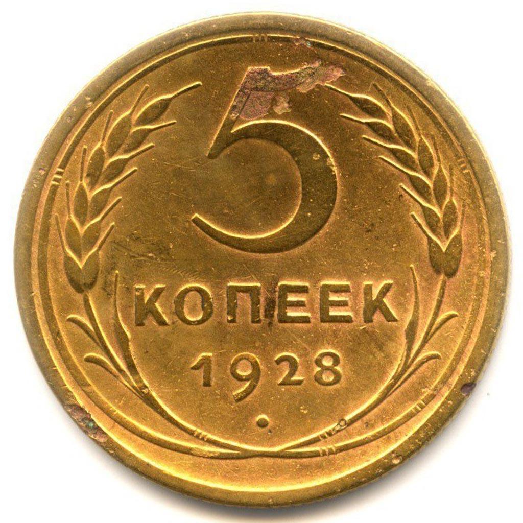 5 копеек 1928 монета на счастье подкова