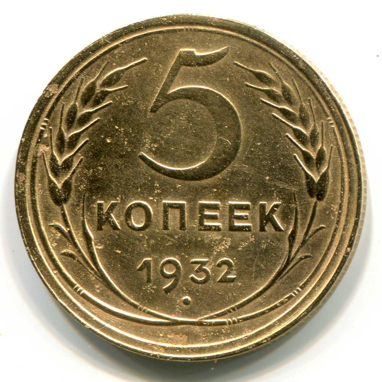 Продать монету 1932 года 1 рубль 1866 года цена серебро