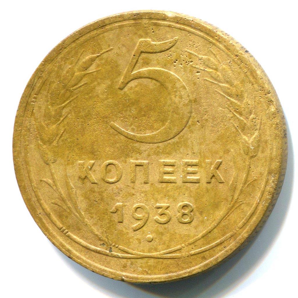5 копеек 1938 цена монеты 25 рублей чм