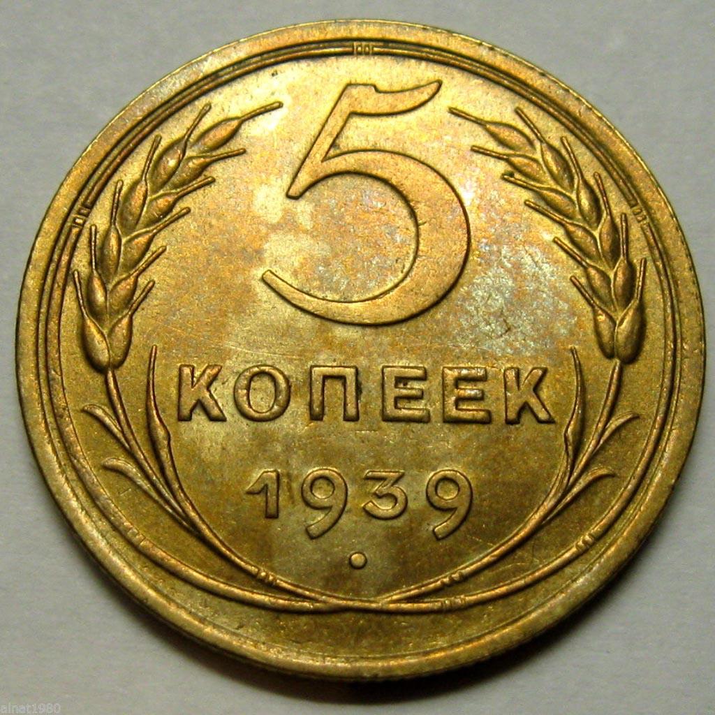 5 копеек 1939 года стоимость купить фальшивые рубли