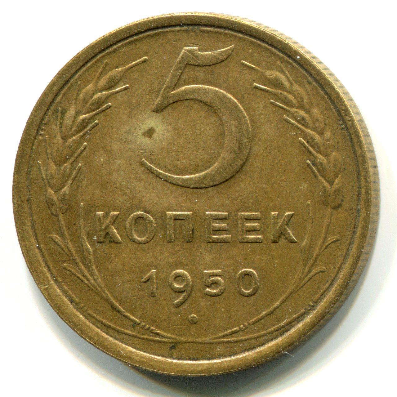 Аукцион соберуру - 20 копеек 1950 года