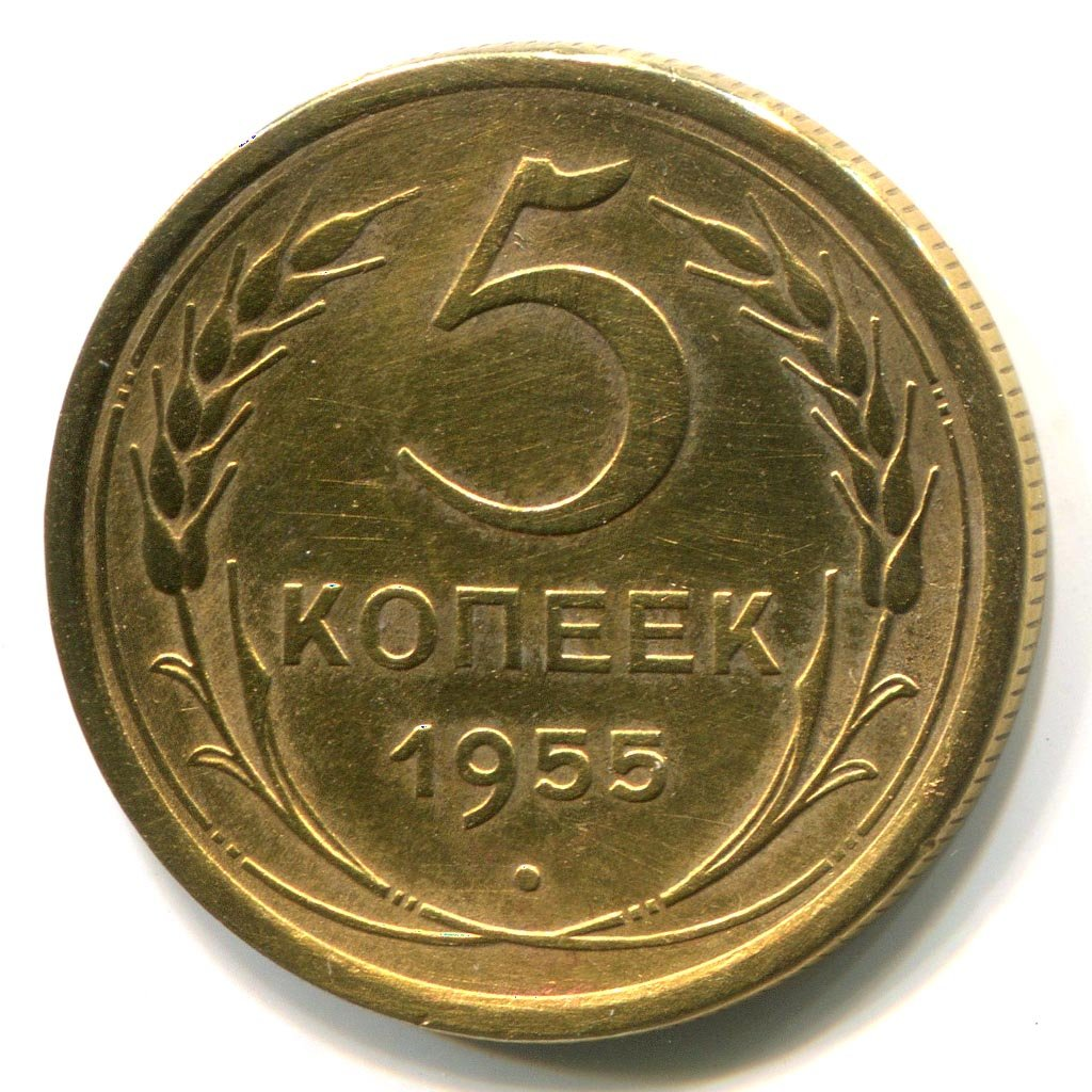 1955 год 5 копеек тамарин эдипов купить