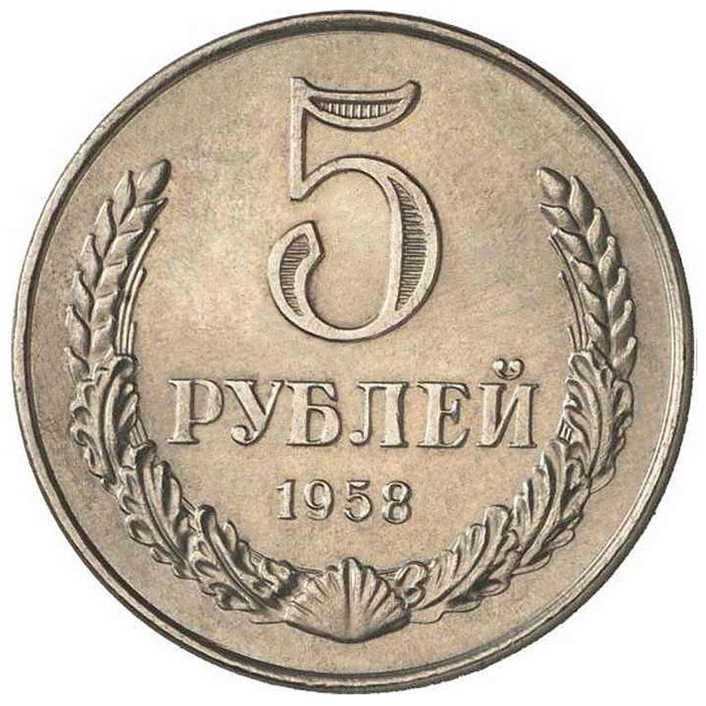 Монеты ссср 1958 ценник монет россии