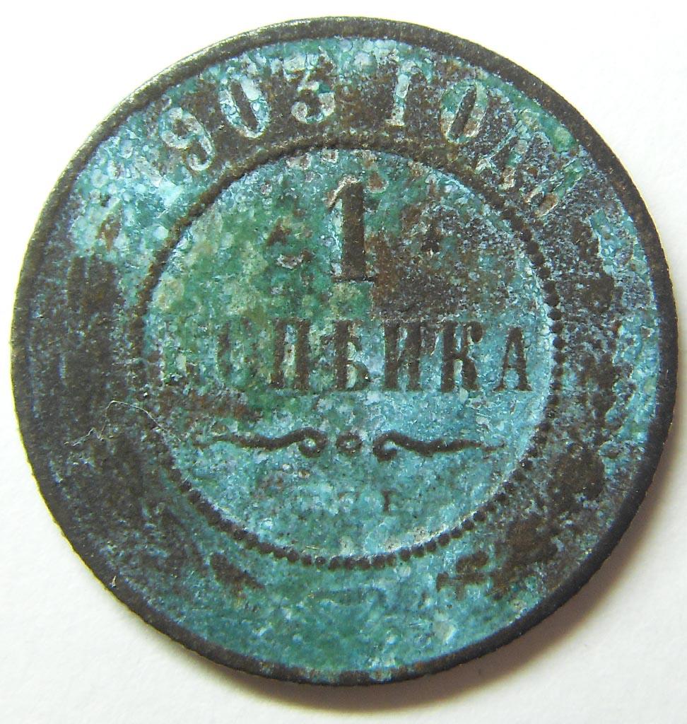 Чистка горелых медных монет сколько стоит 15 копеек 1961 года цена