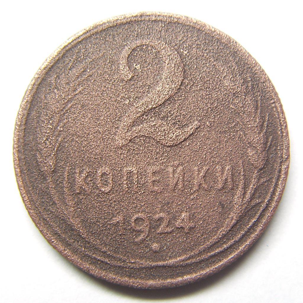 Чистка медных монет электролизом пять копеек 1868 года цена