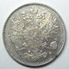 Серебряные 50 пенни 1916 года после чистки нашатырем