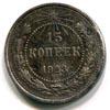 Серебряные 15 копеек 1923 года после чистки трилоном