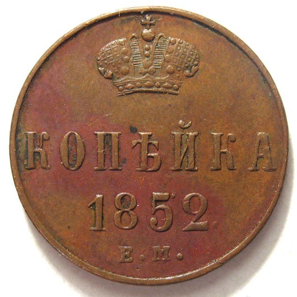 Копейка 1852 года аукцион почтовых марок цены