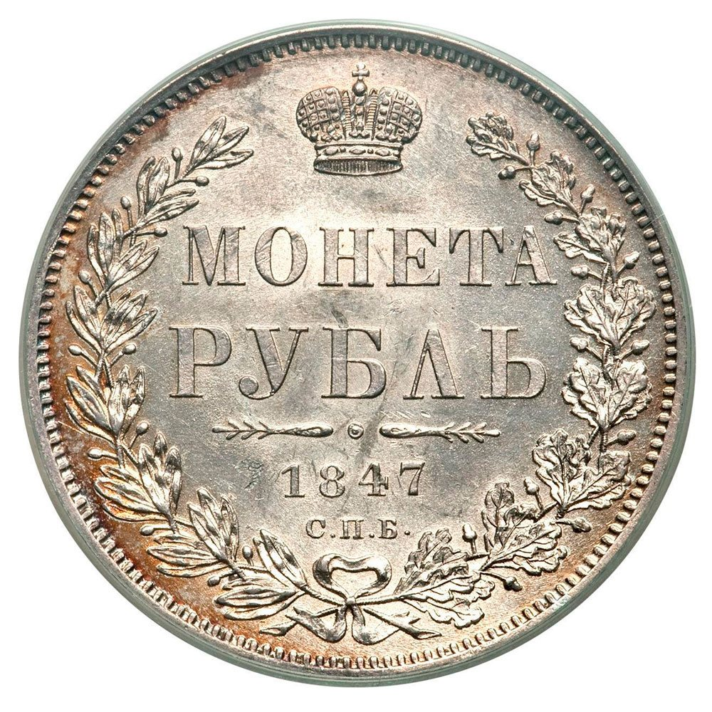 Рубль 1847 1000 италия