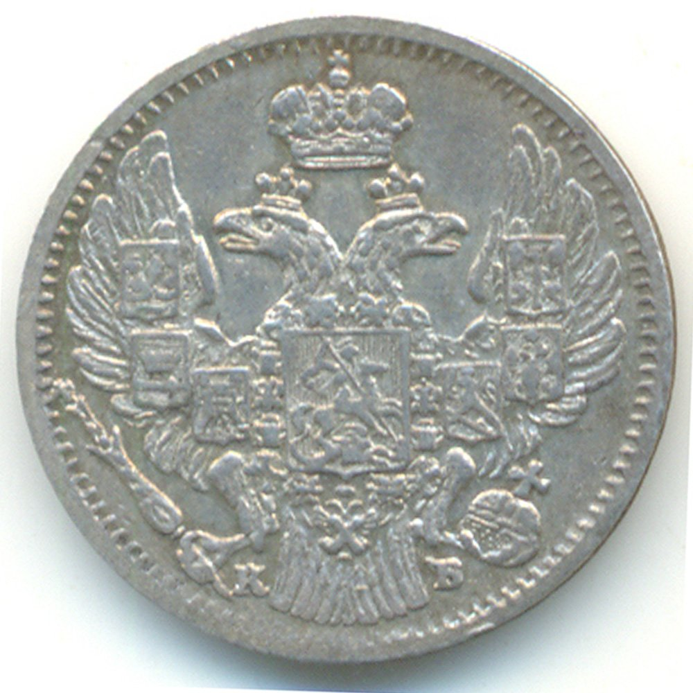 1 рубль 1844 года цена серебро