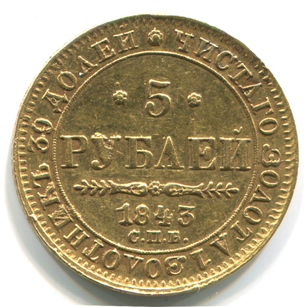 копейка 1855 фото
