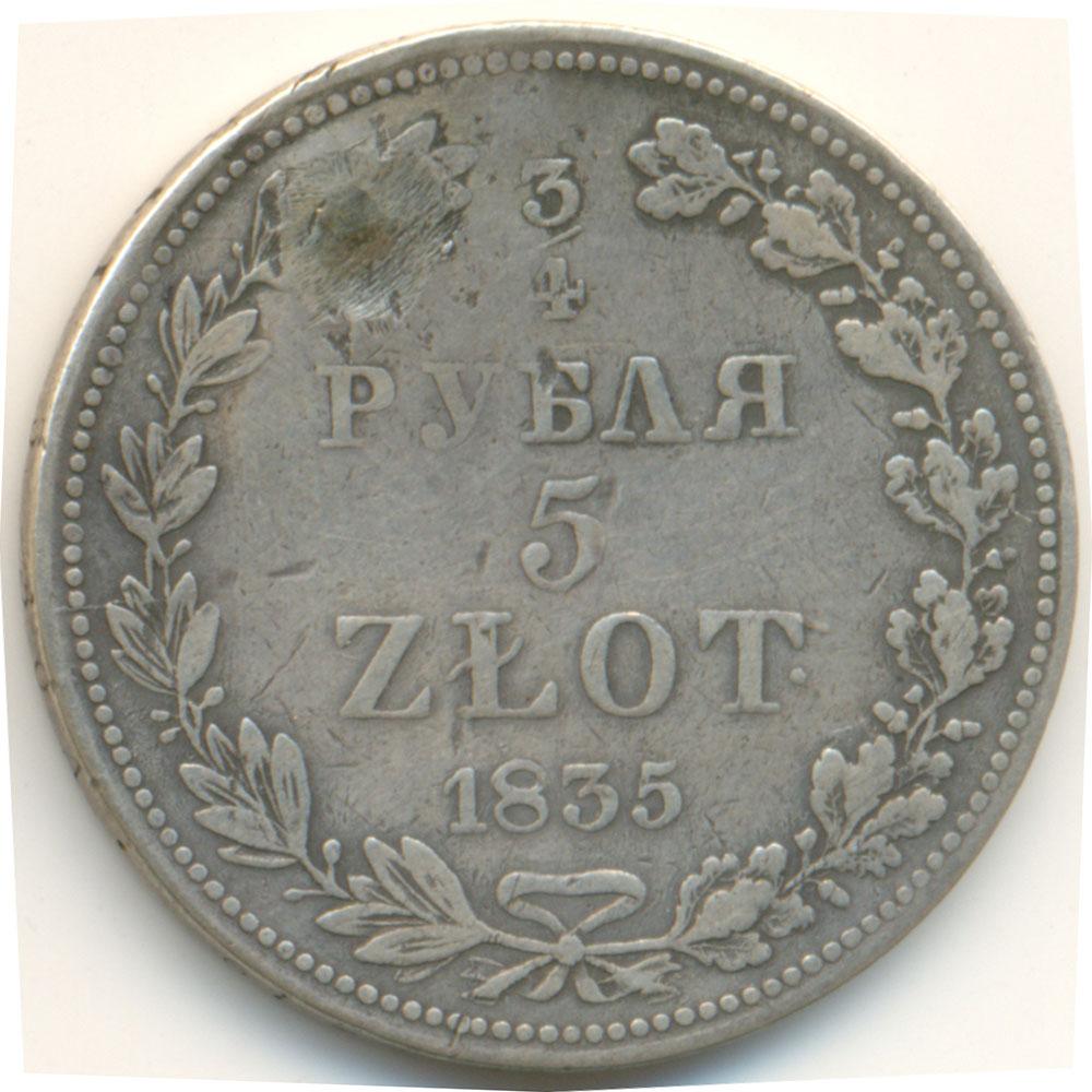 Четыре рубля 3 копейки 1986 года цена в украине