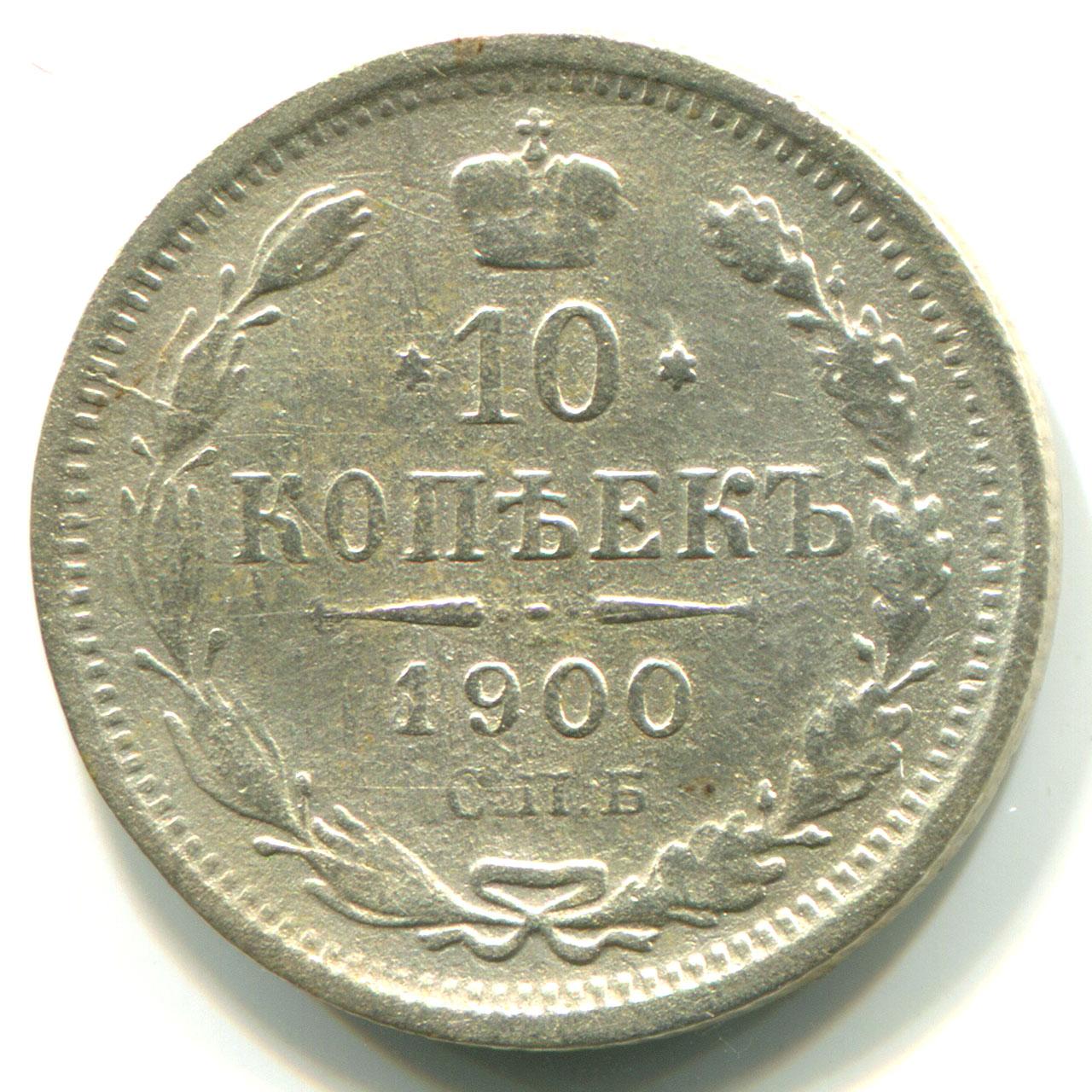 10 копеек 1900 2 рубля 1998