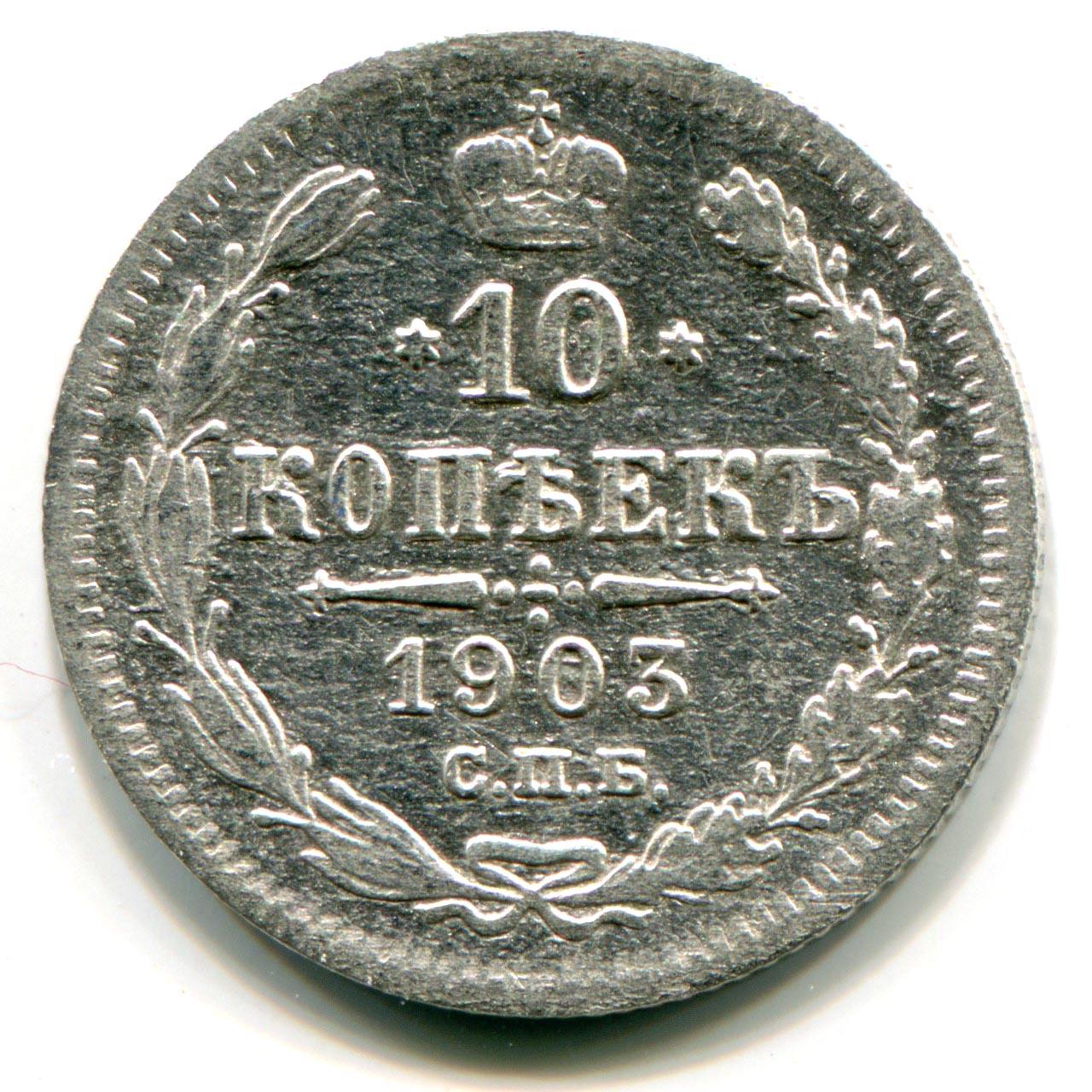 10 копеек 1903 года скупка антиквариат в перми