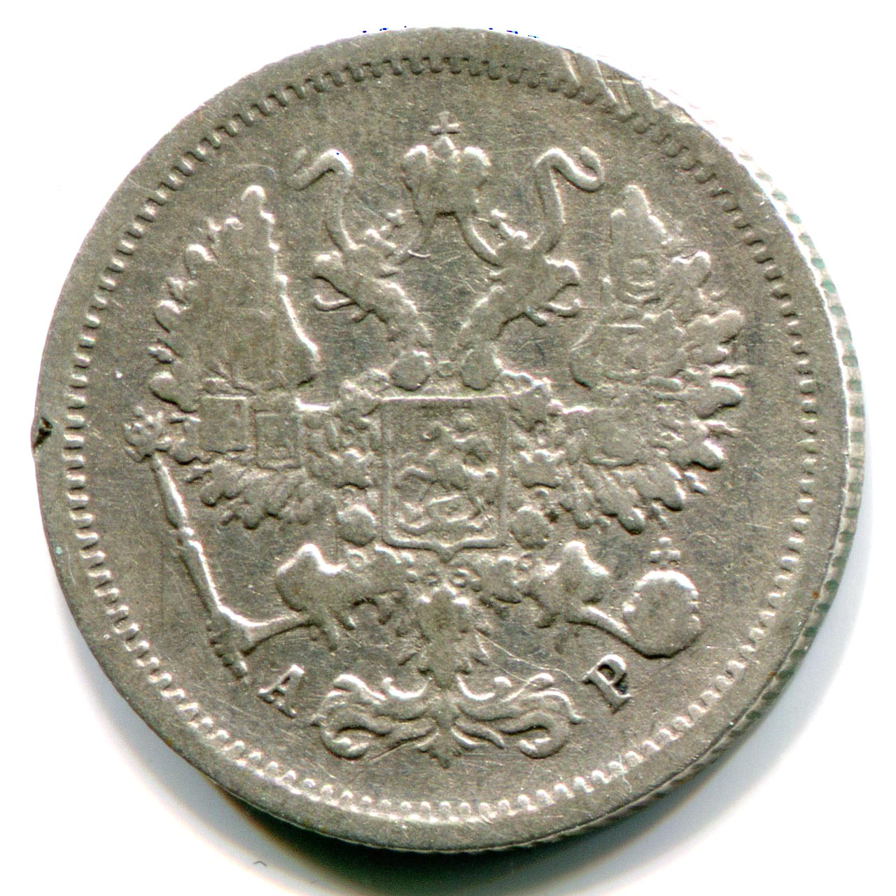 10 копеек 1905 года продам десятирублевые юбилейные монеты