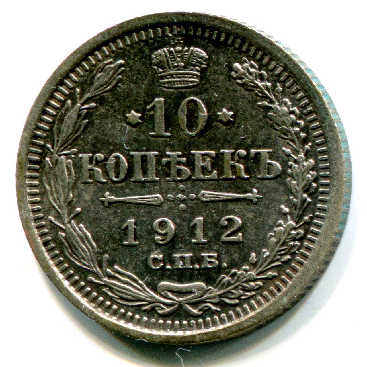 Стоимость монет 1912 года каталог доллар зимбабве