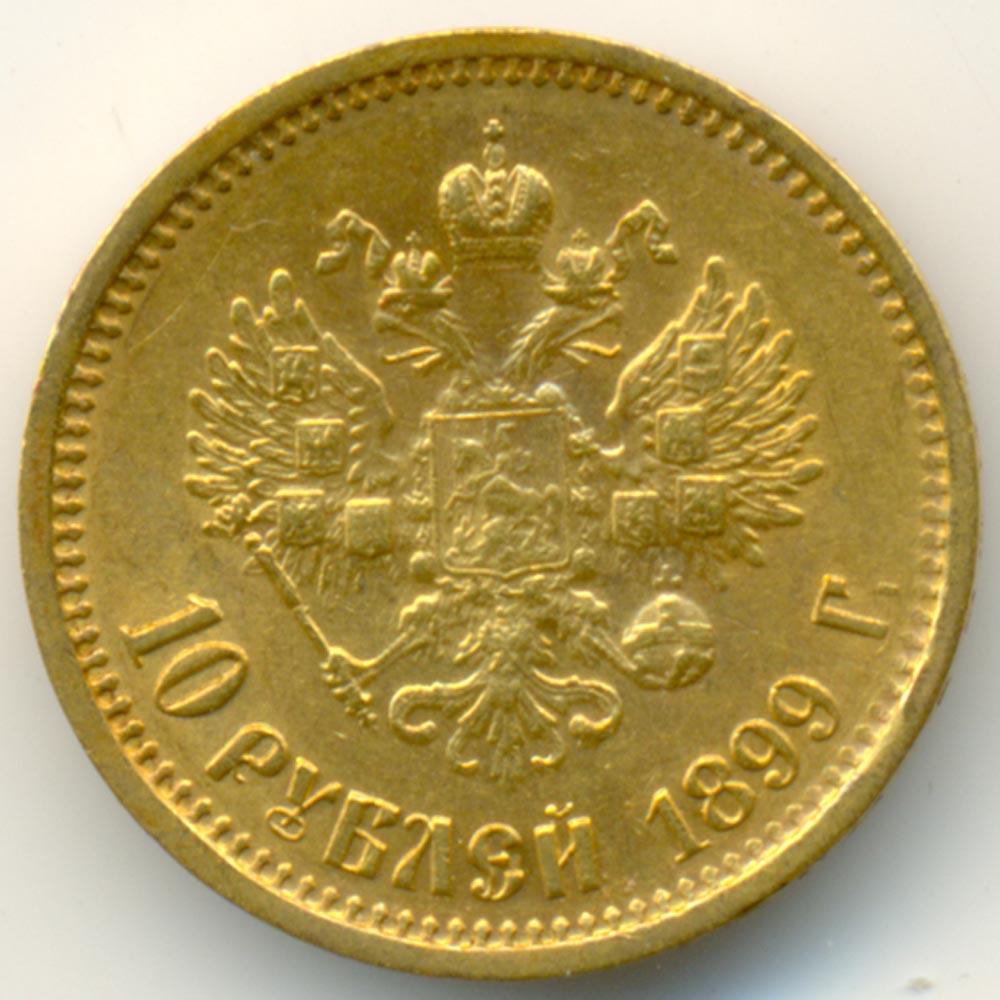 10 рублей 1898 года цена стоимость монеты 5 копейки 1980 года цена