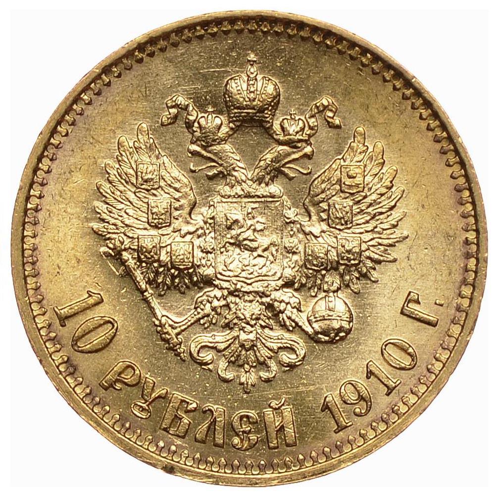 10 рублей 1910 екатерининская железная дорога